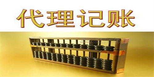 广州记账报税需要多少钱呢?