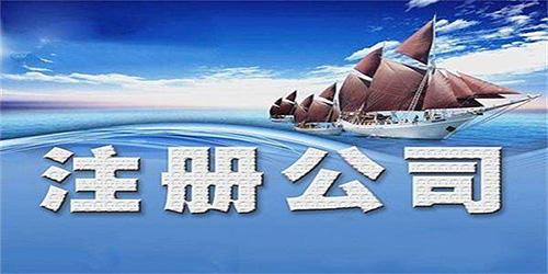 广州公司注册种类有哪些?